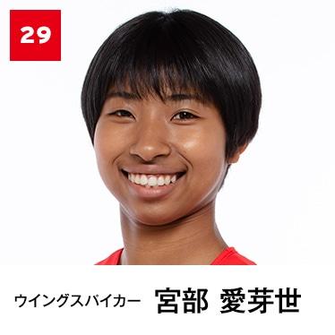 宮部愛芽世 日本代表