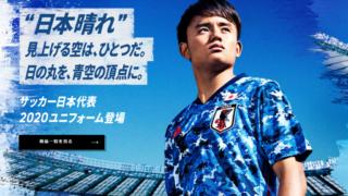 日本代表ユニフォ-ム